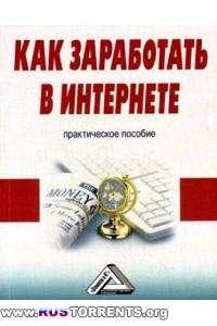 Как заработать в Интернете (32 самоучителя) / Дорохова, Ушанов, Литвин и др.