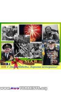 VA - С Днем Победы, дорогие ветераны!
