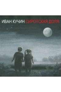Иван Кучин - Сиротская доля | MP3