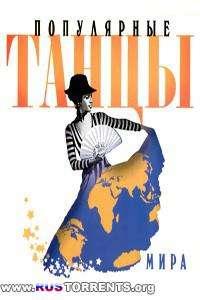 VA - Популярные танцы мира - Коллекция
