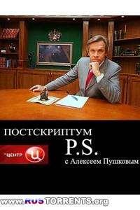 Постскриптум с Алексеем Пушковым [27.09.2014] | SATRip