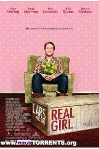 Ларс и настоящая девушка | DVDRip