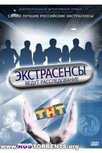 Экстрасенсы ведут расследование (5 сезон: 3-4 выпуски) (23.02.) | SATRip