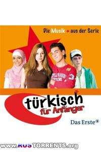 Турецкий для начинающих (1 сезон, 1-12 серии из 12)