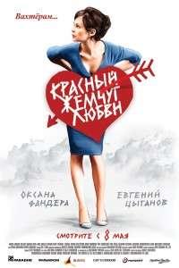 Красный жемчуг любви   DVDRip