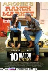 10 шагов к успеху | DVDRip