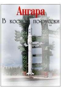 Ангара. В космос по-русски | SATRip