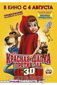 Красная Шапка против зла | BDRip 1080p