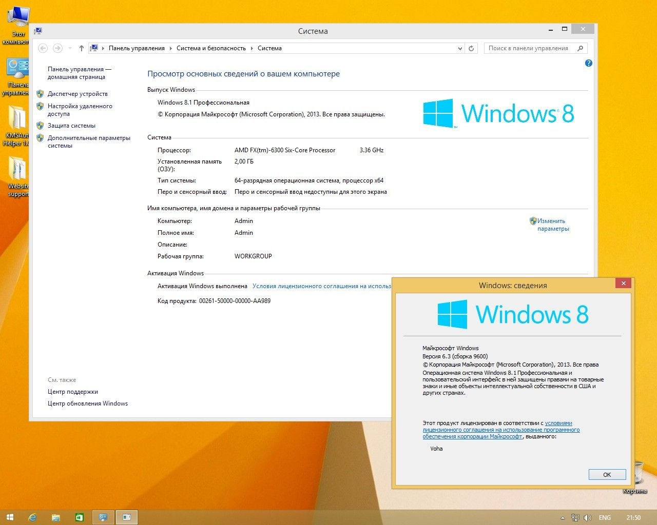 Windows 8.1 x64 Pro VL + Office 2013 v.23.10 by DDGroup™ & Leha342 (24.10.2014) RUS
