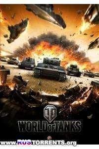 Мир Танков [v.0.9.8.1] | PC | RePack by SeregA-Lus