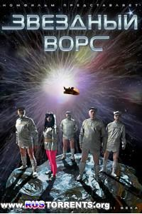 Звездный ворс | DVDRip