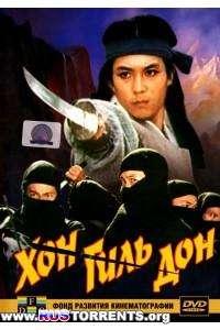 Хон Гиль Дон | DVDRip