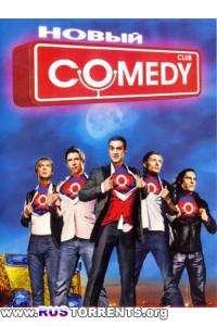 Новый Comedy Club (выпуск 95)
