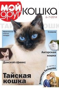 Мой друг кошка [Подшивка журнала] | PDF