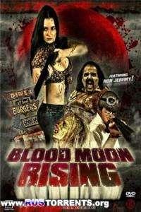 Восход Кровавой Луны | DVDRip