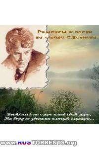 VA - Романсы и песни на стихи С. Есенина [8 CD]