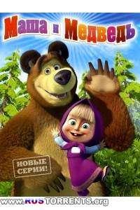 Маша и Медведь. Учитель танцев [46] | WEB-DL 720p