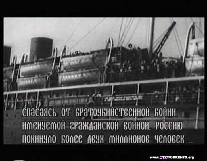 Русские безъ России (серии 1-15)