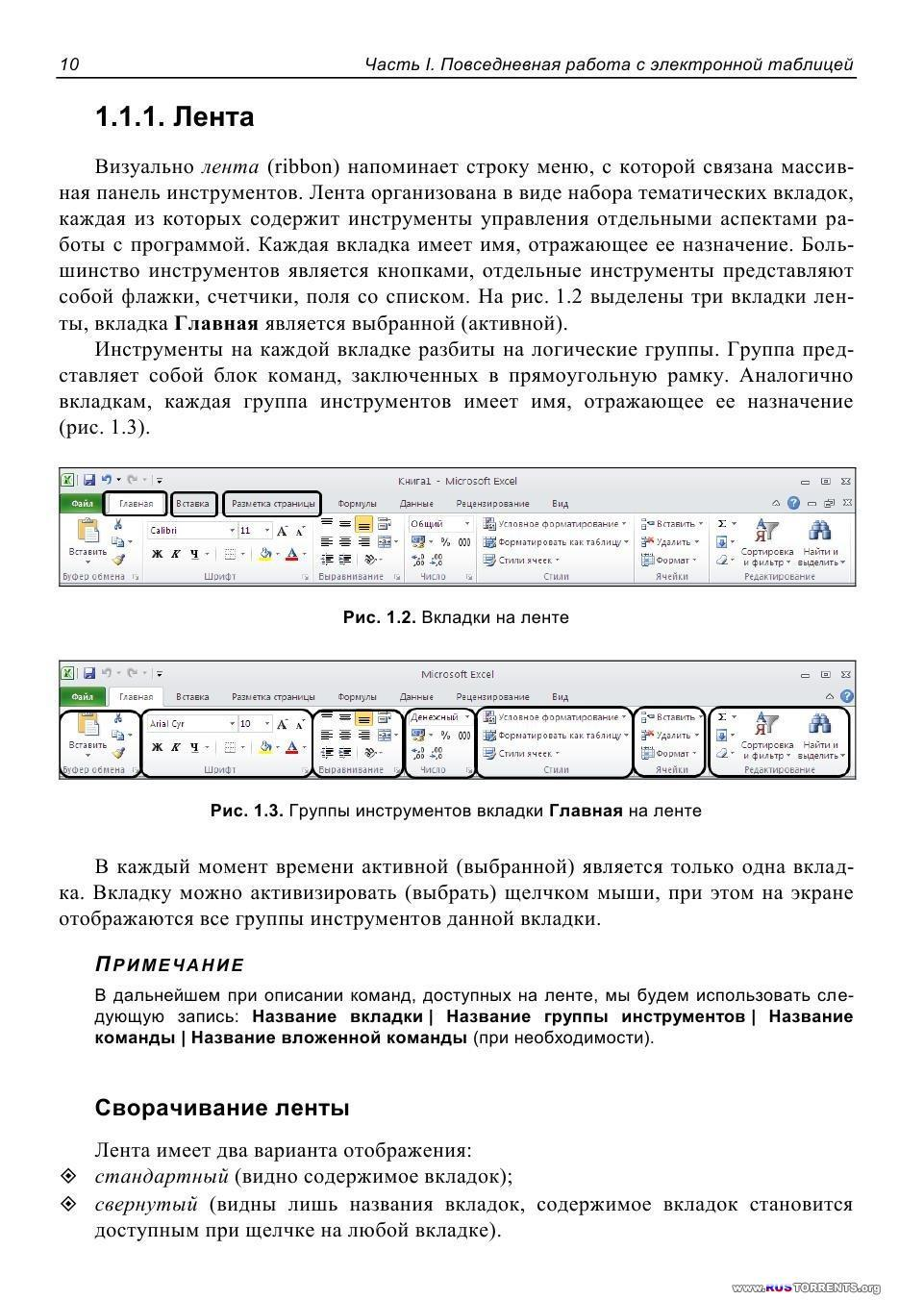 Виктор Долженков, Александр Стученков - Самоучитель Excel 2010 | PDF