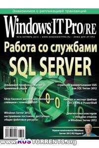 Windows IT Pro/RE № 10