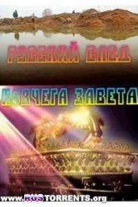 Русский след Ковчега завета | HDTV 1080i