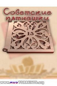 Soviet Puzzle 15 | Лицензия
