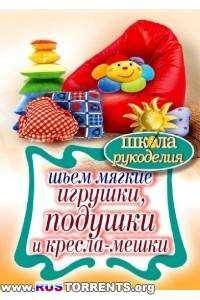 Шьем мягкие игрушки, подушки и кресла-мешки