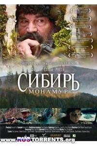 Сибирь. Монамур   BDRip   Лицензия