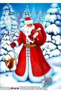 VA - Музыкальный подарок от Деда Мороза