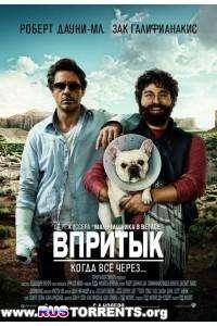 Впритык | BDRip 1080p