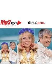 Белый день - MP3 Play. Музыкальная коллекция | MP3