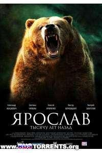 Ярослав. Тысячу лет назад | BDRip