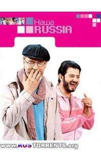 Новая Наша Russia | Сезон 5 | Серия 4