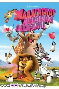 Мадагаскар: Любовная лихорадка / Безумный Мадагаскар | DVDRip | Лицензия