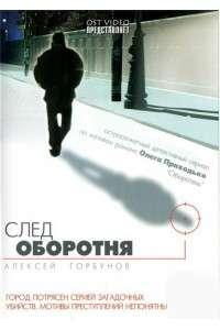След оборотня [01-10 из 10] | DVDRip