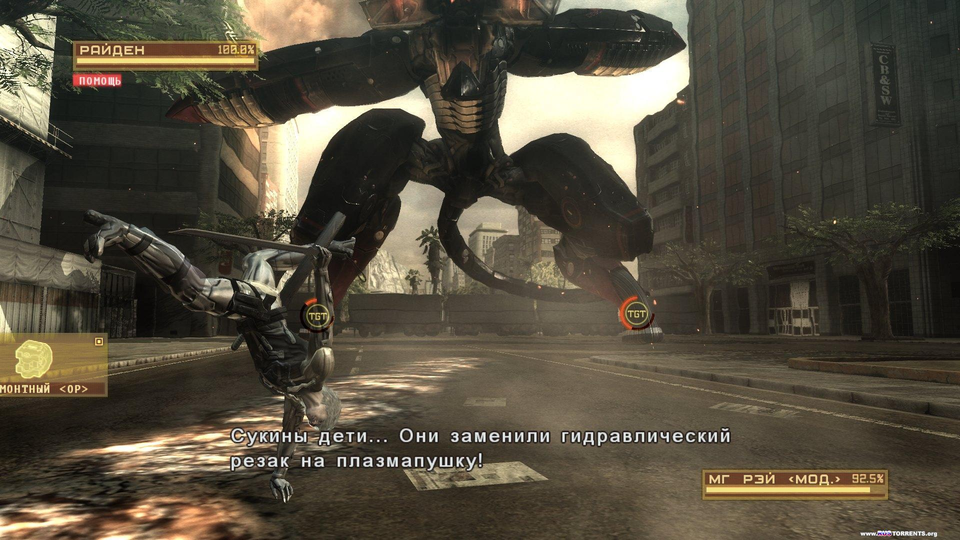 Metal Gear Rising: Revengeance [Update 2] | PC | RePack от xatab