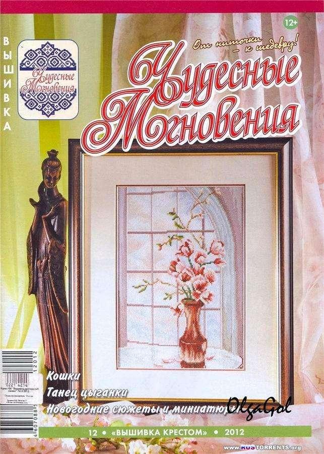 Подборка журналов о вышивке крестом (2013)