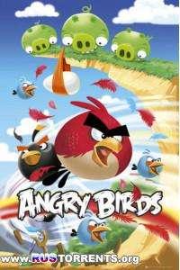 Злые птички (Неизданное) | WEBDLRip 1080p
