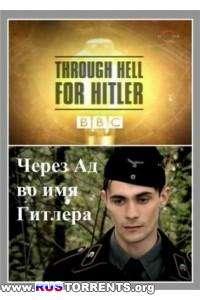 BBC: Шкала времени. Через Ад во имя Гитлера | SATRip