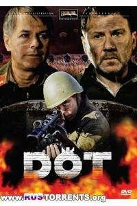 Дот | DVDRip