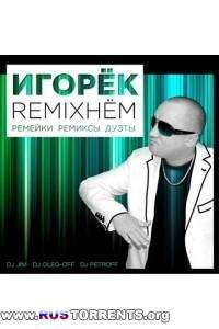 Игорёк - Remixнём | MP3
