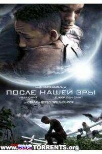 После нашей эры | BDRip 720p | Лицензия
