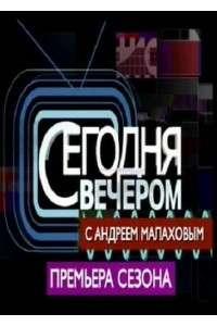 Сегодня вечером с Андреем Малаховым [31.01.2015] | SATRip