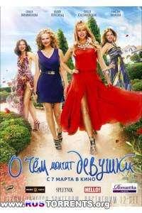 О чём молчат девушки | DVDRip | Лицензия