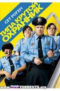 Типа крутой охранник | DVDRip