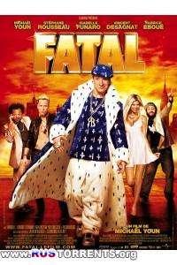 Фаталь | DVDRip