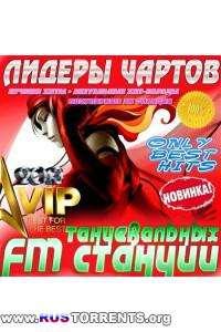 VA - Лидеры чартов танцевальных FM станций   MP3