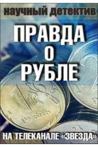 Научный детектив. Правда о рубле | SATRip