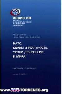 Международная научно-практическая конференция. НАТО: Мифы и реальность. Уроки для России и мира