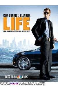 Жизнь как приговор (1-2 сезон) | DVDRip